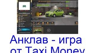 Анклав - игра от Taxi Money. Как играть в Анклав?(Подробнее http://webtrafff.ru/anklav-igra-ot-taxi-money.html Разработчики проекта Такси Мани не сидят сложа руки, что является..., 2016-02-12T15:28:22.000Z)