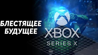 У Microsoft большие планы на XBOX! XBOX SERIES X | XBOX SERIES S | GAME PASS и xCloud!