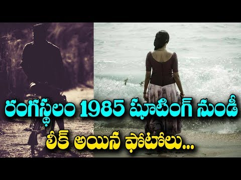 Rangasthalam 1985 Movie Latest Working Stills Will SHOCK You! | Ram Charan | Samantha | Sukumar