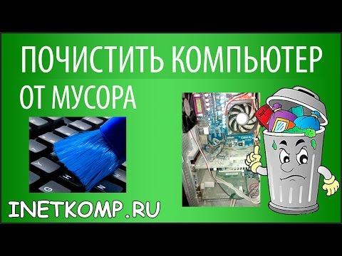 0 - Утиліти для чищення комп'ютера від вірусів