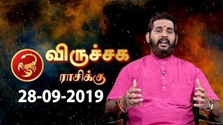 Rasi Palan | Viruchigam | விருச்சிக ராசி நேயர்களே! இன்று உங்களுக்கு…| Scorpio | 28/09/2019