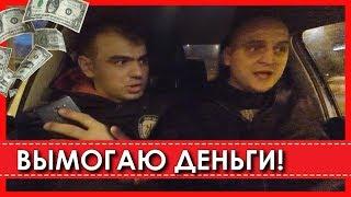 Таксист ВЫМОГАЕТ ДЕНЬГИ У БЕДНОГО ПАССАЖИРА в такси