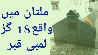 Multan men Waqy 18 gaz lambi qabar....ملتان میں واقع 18 گز لمبی قبر
