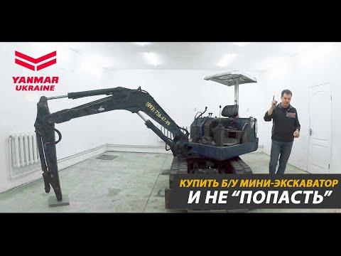 """Как купить б/у мини-экскаватор и не """"попасть""""?!"""