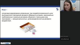 Игровая деятельность на уроке иностранного языка в начальной школе