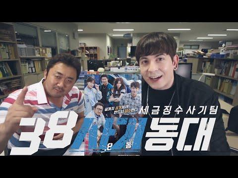데이브 [마동석 형님과 38사기동대 인터뷰] Interview with actor Ma Dong Seok for 38 Task Force