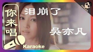 (你来唱) 泪崩了 吳亦凡 伴奏/伴唱 Karaoke 4K video