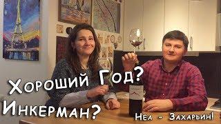 Обзор вина ХОРОШИЙ ГОД Каберне красное сухое