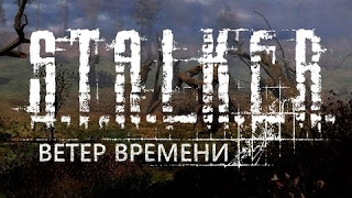 S T A L K E R  Wind of Time Ветер Времени1часть