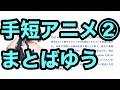手短に名作アニメ 13曲 まとばゆうネタ の動画、YouTube動画。
