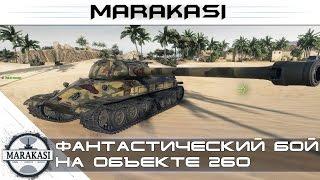 Фантастический бой на объекте 260, 10 к урона, 8 фрагов World of Tanks