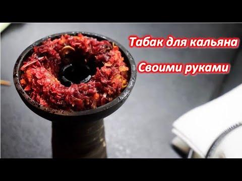 Табак для кальяна в домашних условиях