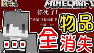【Minecraft】茶杯原味生存Ep94 ????千萬不要邊唱歌邊打怪,否則..????【當個創世神,麥塊】