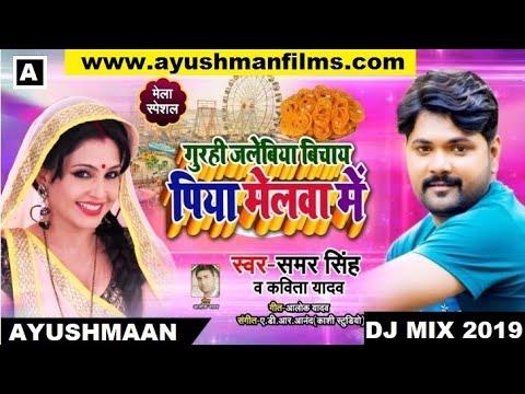 Samar Singh धमाकेदार #भोजपुरी देसी #Live मेला Special Song 2018 - Gurahi Jalabi Bichay Piya Melwa Me