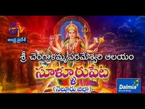 Teerthayatra - Sri Chengalamma Parameshwari Temple,Sullurpet Nellore 2nd  October 2015 - తీర్థయాత్ర