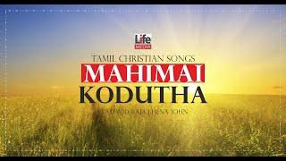 Mahimai Kodutha Manavare   Eva.David Raja   Aaviyanavarin Arputha Paadalgal   Tamil Christian Songs