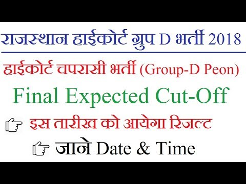 Rajasthan High Court Group D Peon 2018 Expected Cut-Off 2018, Rajasthan  high court Peon result date