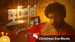 Arjun | Christmas Eve Special Film