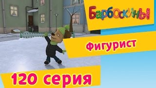 Барбоскины - 120 серия Фигурист (новые серии)