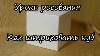 Урок 80. Как штриховать куб