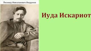Леонид Николаевич Андреев. Иуда Искариот. аудиокнига.