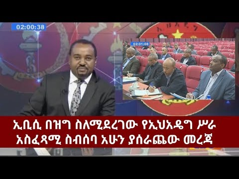 Ethiopia - EBC Special News March 15, 2018