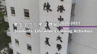 Publication Date: 2021-04-14 | Video Title: 【學校活動】2021年3月25至29日 學生全方位學習體驗周