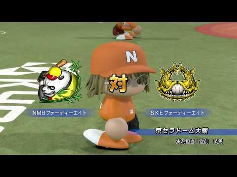 第2試合:SKE48 vs NMB48【パワプ�】