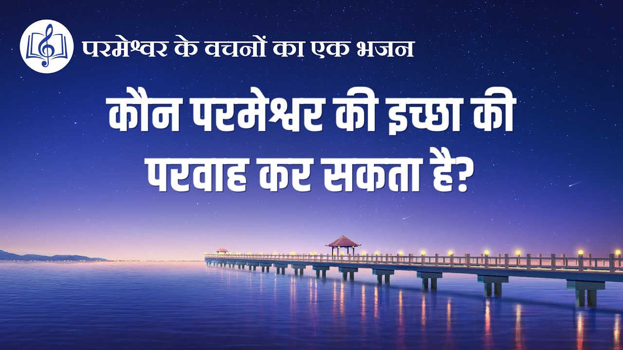 2020 Hindi Christian Song | कौन परमेश्वर की इच्छा की परवाह कर सकता है? (Lyrics)