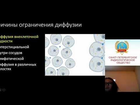 """Mартьянова О.С. """"Особенности МР-диффузии при при заболевании поджелудочной железы"""""""