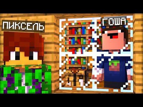 РАСКРЫЛ СЕКРЕТ ДРУГА! ПРОСЛЕДИЛ ЗА ГОШЕЙ в МАЙНКРАФТ 100% троллинг ловушка Minecraft