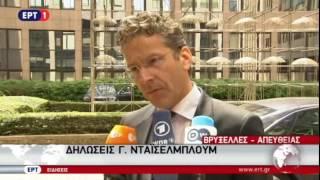 Δηλώσεις Ντάισεμπλουμ ερχόμενος στο #Eurogroup