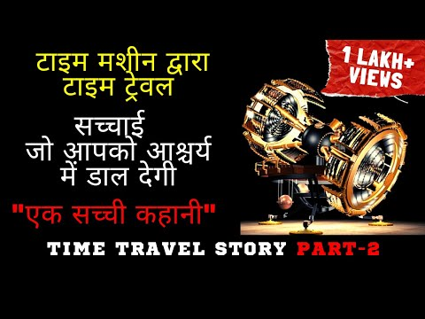 समययन्त्र के अनोखे रहस्य | The Real Time Machine, Is Time Travel Possible Full Theory In Hindi