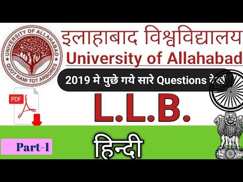 Allahabad University Entrance Exam LLB previous paper   L.L.B. Part-1 gurukul Classes gcdg