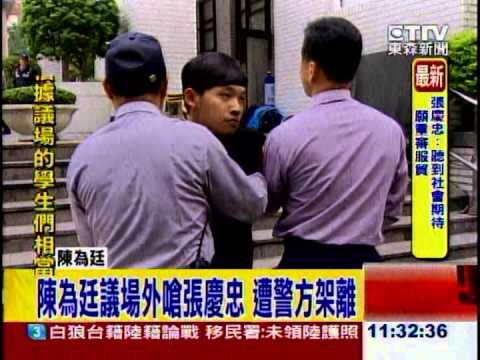 [東森新聞]最新》陳為廷議場外嗆張慶忠 遭警方架離