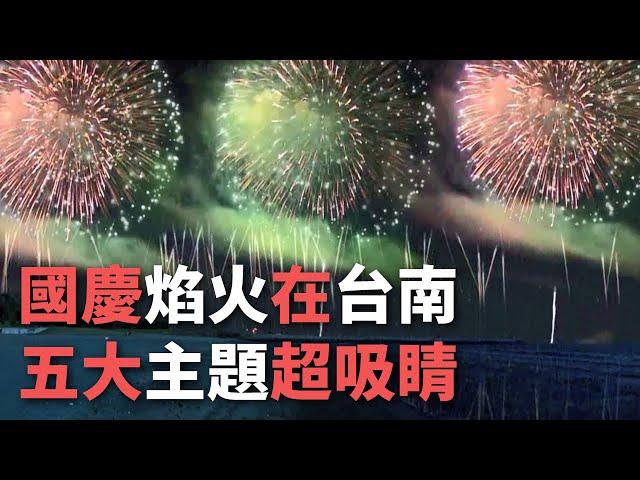 台南「双十国慶節花火」、5大テーマで華やかに