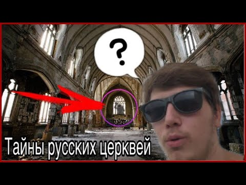 Тайные места России | заброшенные церкви и монастыри