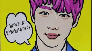 팝아트 동영상특강1