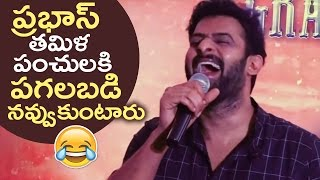 Prabhas Hilarious Punches In Tamil | Prabhas Tamil Speech | Never Before | TFPC