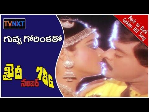 Guvva gorinkatho Telugu Full Video Song || Khaidi No 786 || Chiranjeevi || Bhanupriya || TVNXT