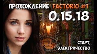 Прохождение Factorio 0.15.18 - #1 Старт, электричество