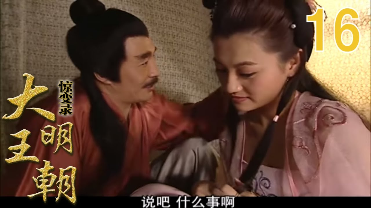 大明王朝驚變錄/大明王朝1449 #16(嚴屹寬。歸亞蕾。胡可) - YouTube