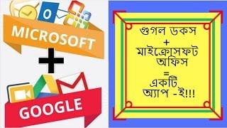 Google Docs + Microsoft Office = One App  !!! ||Tech Protidin