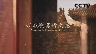 [多彩亚洲] 亚洲文明对话大会五月举行 2019亚洲电影展开幕在即 | CCTV