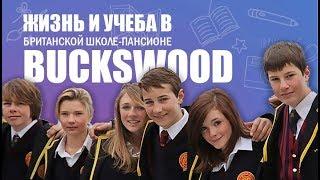 Жизнь и учеба в британской школе-пансионе Buckswood