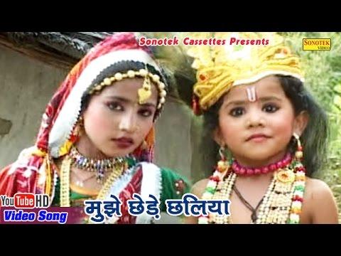 मुझे छेड़े छलिया || Mujhe Chhede Chhaliya || Minakshi Panchal || Hindi Krishna Bhajan