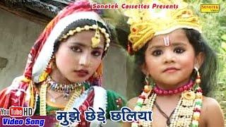 Repeat youtube video मुझे छेड़े छलिया || Mujhe Chhede Chhaliya || Minakshi Panchal || Hindi Krishna Bhajan