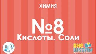 Онлайн-урок ЗНО. Химия №8 Кислоты и соли.