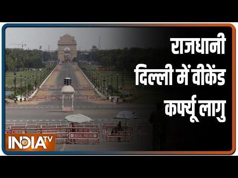 Delhi में Weekend Curfew लागु, जानें क्या खुलेगा और क्या रहेगा बंद