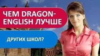 Школ обучения английскому языку ПРЕДОСТАТОЧНО, чем же DRAGON-ENGLISH отличается от других?